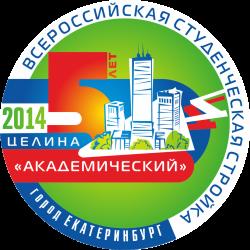 """Участники ВСС """"Академический 2014"""""""